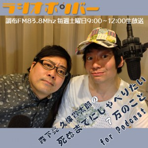 shinushabe_podcast_rogo